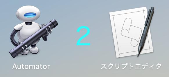 eyecatch_automator2
