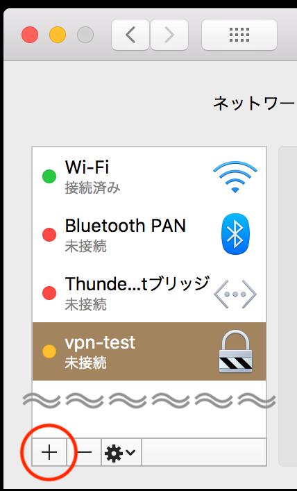 ネットワーク設定を開き、+ボタンを押す
