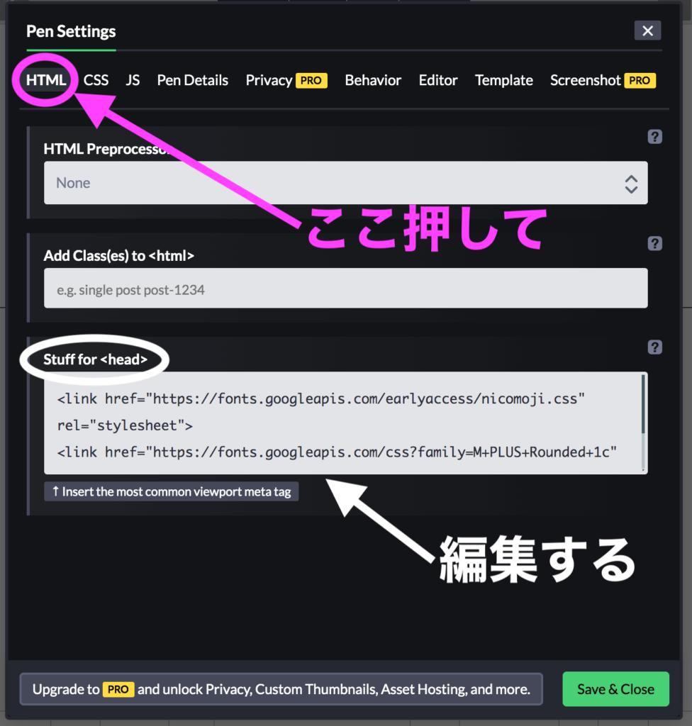 codepenの設定画面