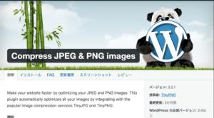 tinypngのプラグインページ